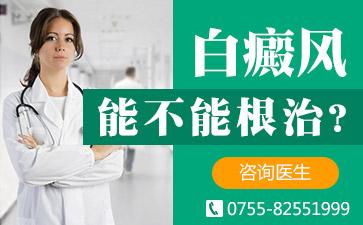深圳白癜风治疗哪家医院最好